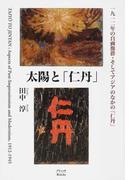 太陽と「仁丹」 一九一二年の自画像群・そしてアジアのなかの「仁丹」