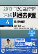 TBC中小企業診断士試験シリーズ速修1次過去問題集 2013−4 運営管理