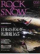 ROCK&SNOW 058(winter issue dec.2012) 特集日本のボルダー名課題165