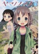 ヤマノススメ(EARTH STAR COMICS) (EARTH STAR COMICS) 13巻セット(EARTH STAR COMICS(アーススターコミックス))
