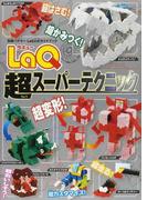 LaQ超スーパーテクニック