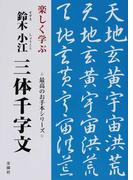 楽しく学ぶ鈴木小江三体千字文