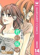 君に届け リマスター版 14(マーガレットコミックスDIGITAL)