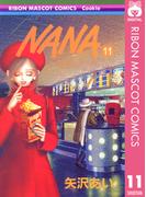 NANA―ナナ― 11(りぼんマスコットコミックスDIGITAL)