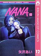 NANA―ナナ― 12(りぼんマスコットコミックスDIGITAL)
