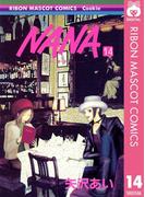 NANA―ナナ― 14(りぼんマスコットコミックスDIGITAL)