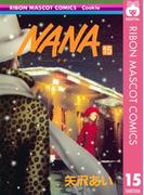 NANA―ナナ― 15(りぼんマスコットコミックスDIGITAL)