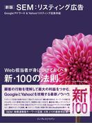 新版 SEM:リスティング広告(新・100の法則。)