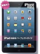 iPhonePEOPLE 2013年1月号
