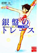 銀盤のトレース age16 飛翔(実業之日本社文庫)