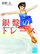 銀盤のトレース age15 転機(実業之日本社文庫)