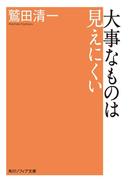 【期間限定価格】大事なものは見えにくい(角川ソフィア文庫)