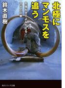 北極にマンモスを追う 先端科学でよみがえる古代の巨獣(角川ソフィア文庫)