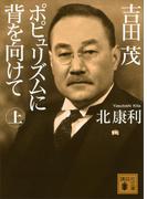 吉田茂 ポピュリズムに背を向けて<上>(講談社文庫)