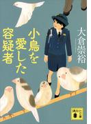 小鳥を愛した容疑者(講談社文庫)