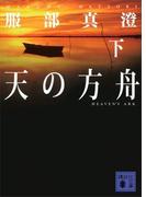 天の方舟(下)(講談社文庫)