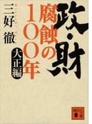 政・財 腐蝕の100年 大正編(講談社文庫)