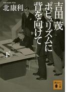 吉田茂 ポピュリズムに背を向けて<下>(講談社文庫)