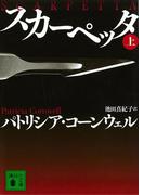 スカーペッタ (上)(講談社文庫)