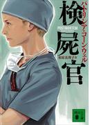 検屍官(講談社文庫)