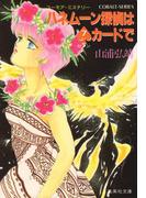 【シリーズ】ハネムーン探偵は7カードで(コバルト文庫)