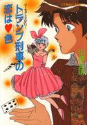 【シリーズ】トランプ刑事の恋はハート色(コバルト文庫)
