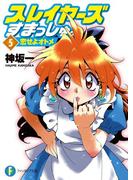 スレイヤーズすまっしゅ。5 恋せよオトメ(富士見ファンタジア文庫)