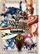 モンスターハンター EPISODE~ novel.3(ファミ通文庫)