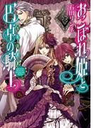 おこぼれ姫と円卓の騎士 4 少年の選択(B's‐LOG文庫)