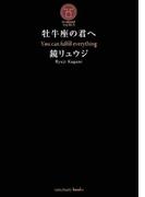 牡牛座の君へ You can fulfill everything (STARMAP)