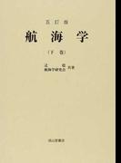 航海学 5訂版 下巻