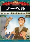 週刊マンガ世界の偉人 子どもの「夢」「情熱」「好奇心」を育てる 46 ノーベル (朝日ジュニアシリーズ)