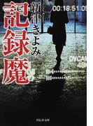 記録魔 (祥伝社文庫)(祥伝社文庫)