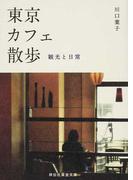 東京カフェ散歩 観光と日常