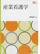 産業看護学 (地域看護学習Guide)