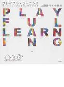 プレイフル・ラーニング ワークショップの源流と学びの未来