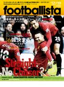 海外サッカー週刊誌footballista No.286
