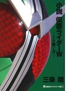 小説 仮面ライダーW ~Zを継ぐ者~(講談社キャラクター文庫)