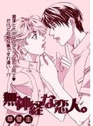 無神経な恋人。(1)(drap mobile comic)