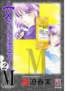 女お仕置き人M 2巻(ホラーMシリーズ)