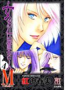 女お仕置き人M 4巻(ホラーMシリーズ)