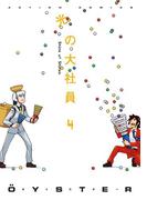 光の大社員 4(アクションコミックス)