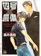 四号×警備―シングル・マインド―(9)(GUSH COMICS)