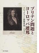 ブリテン問題とヨーロッパ連邦 フレッチャーと初期啓蒙
