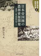 農林資源開発史論 2 日本帝国圏の農林資源開発