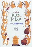 視て聴くドレミ フーリエ音楽学への招待 CD−Book