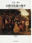 宗教文化論の地平 日本社会におけるキリスト教の可能性 (現代宗教文化研究叢書)