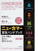 ニューカマー定住ハンドブック 日本で働き、暮らし、根付くために 日英対訳 第2版
