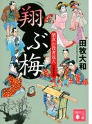 翔ぶ梅 (講談社文庫 濱次お役者双六)(講談社文庫)