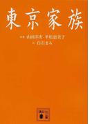 東京家族 (講談社文庫)(講談社文庫)